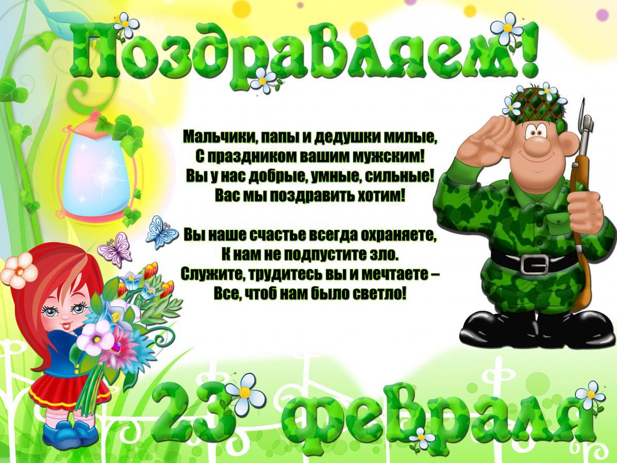 От всей души поздравляем всех пап, дедушек и мальчиков с Днем Защитника  Отечества! | Официальный сайт ЧДОУ Детский сад