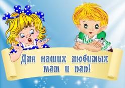 Доя пап и мама